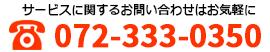 松原バイクショップ (株)ホンダビジネス大阪お問い合わせ