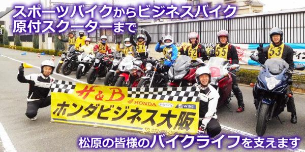 松原バイクショップ (株)ホンダビジネス大阪